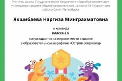 Якшибаева Н.М.
