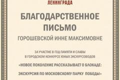 Горошевской