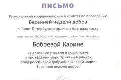 Бобоева
