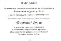 Ибремова
