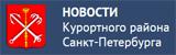 Новости Курортного района